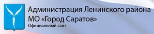 Администрация Ленинского района МО Город Саратов