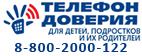 Единый общероссийский номер детского телефона доверия