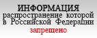 Информация, распространение которой в Российской Федерации запрещено