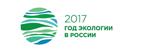 Сайт года экологии 2017 в Российской Федерации