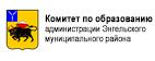 Комитет по образованию администрации Энгельсского муниципального района