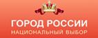 Город России - национальный выбор