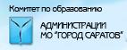 Комитет по образованию администрации МО Город Саратов