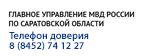 ГУ МВД России по Саратовской области