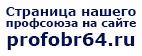Страница нашего профсоюза на сайте profobr64.ru