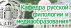 Кафедра русской филологии и медиаобразования