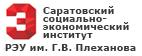 ССЭИ РЭУ им. Г.В. Плеханова