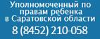 Уполномоченный по правам ребенка в Саратовской области