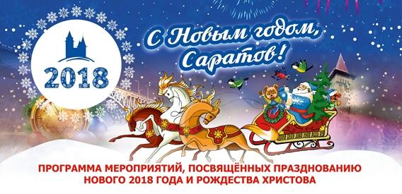Программа мероприятий, посвященных празднованию нового 2018 года и Рождества Христова